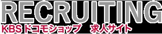 KBSドコモ求人サイト|株式会社ビジネスサービス