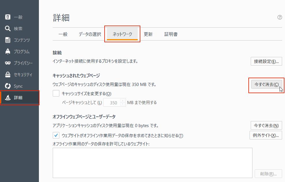 ブラウザのキャッシュクリア方法~ホームページが更新されていない!?~